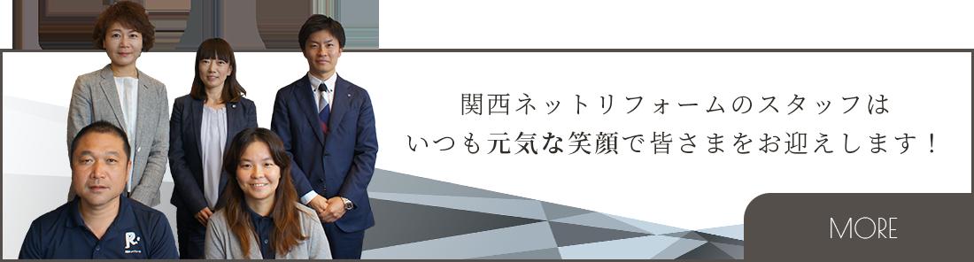 関西ネットリフォームのスタッフはいつも元気な笑顔で皆さまをお迎えします!
